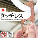タッチレス ドアオープナー 日本製 抗菌 銅製 殺菌 ウイルス対策 フック つり革 触らない 銅 国