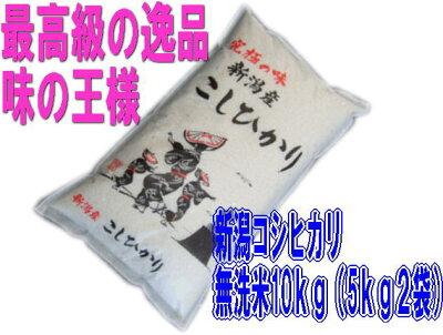 【送料無料】(北海道、九州、離島を除く)【新潟産コシヒカリ 5kg×2】 新米 27年産  新…