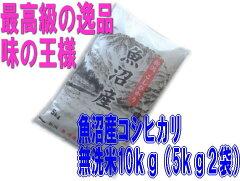 【本州・四国送料無料】新米 27年産  魚沼産コシヒカリ 無洗米10kg(5kg×2) 【楽ギ…