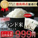 【お試し】30年産 人気商品食べ比べセット