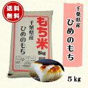 【もち米】30年産 千葉県産 ヒメノモチ 白米 5kg
