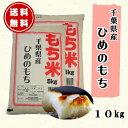 【もち米】29年産 千葉県産ヒメノモチ 白米 10kg(5k...