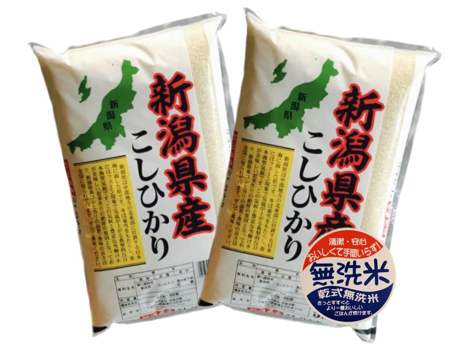 令和元年産 新潟県産コシヒカリ 無洗米10kg(5kg×2)