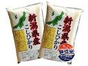 令和元年産 新潟県産コシヒカリ 無洗米10kg(5kg×2)...