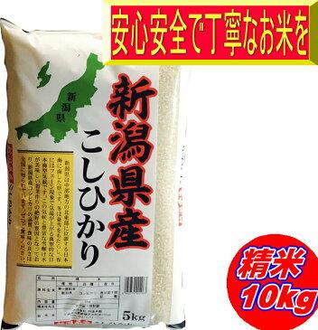 29年産 新潟県産コシヒカリ 無洗米10kg(5kg×2)