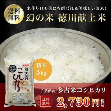 【徳川献上米】29年産 多古米コシヒカリ 白米 5kg