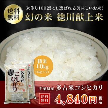 【徳川献上米】29年産 多古米コシヒカリ 白米 10kg(5kg×2)