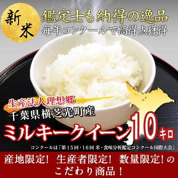 29年産 千葉県産 生産法人 理想郷 ミルキークイーン 白米 10kg(5kg×2)