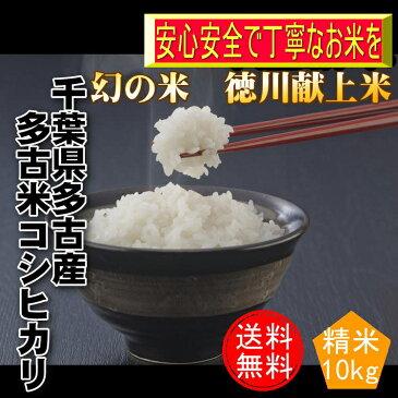 【徳川献上米】30年産 多古米コシヒカリ 白米 10kg(5kg×2)