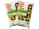 【徳川献上米】令和2年産 多古米コシヒカリ 白米 10kg(5kg×2)