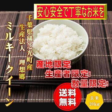 30年産 千葉県産 生産法人 理想郷 ミルキークイーン 白米 20kg(5kg×4)