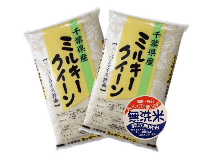 令和3年産 千葉県産ミルキークイーン 無洗米 10kg(5kg×2)...