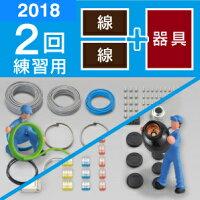 第二種電工試験練習用2回セットDK-52-2018***7月上旬入荷予定***