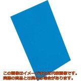 【代引き不可・配送時間指定不可】 光 ポリプレート 1820×910mm ブルー PE1890-5