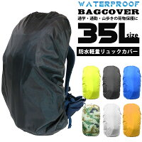 リュック カバー 35L/ザックカバー/バックパック カバー/レインカバー/【送料無料】/