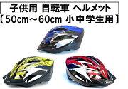 ヘルメット サイクル ジュニア