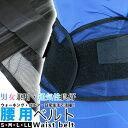 腰用サポーター/ウエストベルト/腰痛ベルト/通気性良好メッシュ生地/日常生活のサポーター/送料無料 代引き不可/
