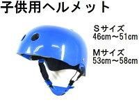 子供用スポーツヘルメット青