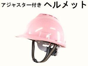 【平日14時までのご注文で即日発送】女性向けの防災用常備品として。防災ヘルメットかわいいピ...
