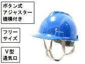 安全ヘルメットブルー 青色簡単ボタン調節式安全装備用頭部の保護に
