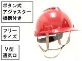 安全ヘルメット赤安全帽レッド落石、倒木などの危険があるスポーツ、アクティビティーに