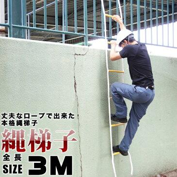 縄梯子/セーフティロープ3m/ロープラダー/ツリーハウスや壁面登坂の補助に/アスレチック ロフト アウトドア/