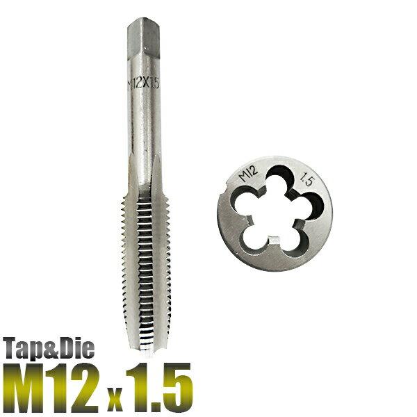 M12タップアンドダイス2PC/タップダイス12mm-1.5ネジ目立て/外径12ミリピッチ1.5のネジに/  代引不可/