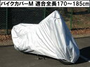 バイクカバーMサイズ/全長(170cm-185cm)/丈夫な...