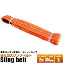 ベルトスリング/強化仕様長さ2m 幅60mm/重機用 帯 耐荷2000kg/スリングベルト/ラッシングベルト補助/