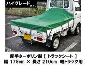 トラック カバーハイグレードグリーン シートカバートラックシート