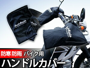 バイク用防寒ハンドルカバー/...