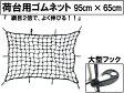 カーゴネット網目2倍95cmX65cm/荷台用ゴムネット/軽トラ荷台ネット/ルーフキャリアネット/トランク トランクルーム/