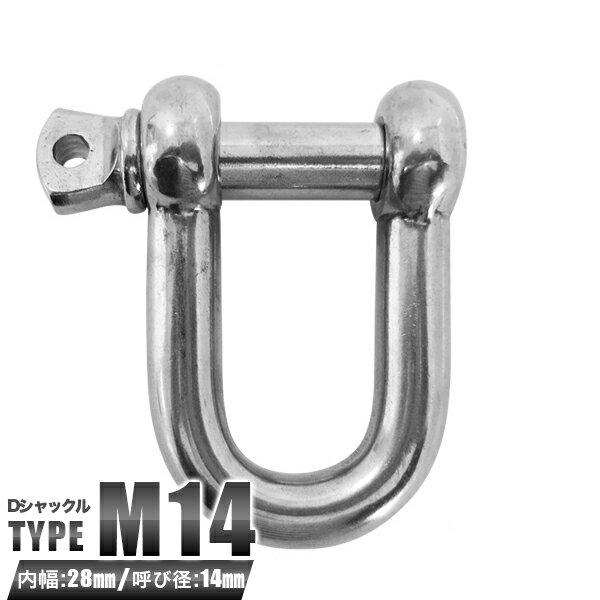 【送料無料】代引不可/ステンレス製 M14Dシャックル/D型14mm 内幅28mm M14規格/ Dシャックル 荷役作業/画像