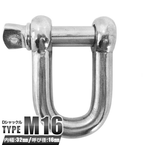 ステンレス製Dシャックル16mm/内幅32mm 呼び径M16/M14規格ネジシャックル/ベルト、ワイヤの吊り金具/画像