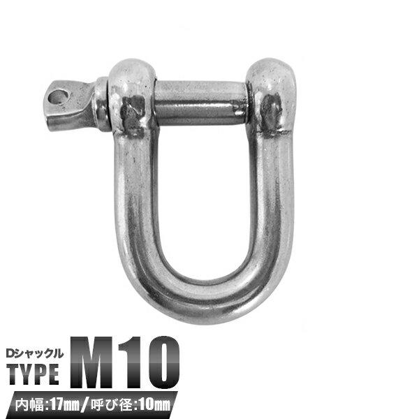ステンレス製 DシャックルM10/D型10mm 内幅17mm M10規格/ネジシャックル鎖、ワイヤーのジョイント・連結・結合に/【送料無料】代引不可/画像