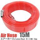 エアホース15m赤/PUエアーホース3丈夫なポリウレタン製/...