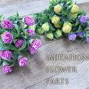 造花 あざみ2本組イミテーション フラワーカラー4色 ピンク 白 紫 黄アートフラワー高さ 30cm