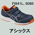 アシックス(ASICS)  安全靴(作業用靴)ウインジョブ41L FIS41L.5093 ネイビーXシルバー