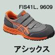アシックス(ASICS)  安全靴(作業用靴)ウインジョブ41L FIS41L.9609 グレーXオレンジ