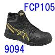 アシックス(ASICS)安全靴 ウインジョブ ブラック×ゴールド FCP105.9094 24.5センチ