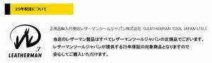 日本正規品レザーマンジュースCS4ブルーJCS4