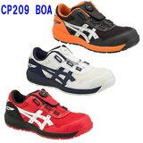 リアルタイムランキング1位 アシックス(ASICS)  安全靴 ウインジョブ CP209 BOA 1271A029 Boaシステム採用 ローカット ワーキングシューズ 安全シューズ セーフティシューズ