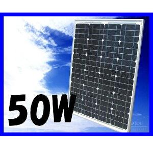 (送料無料で5年保障付)50wソーラーパネル 高出力の単結晶太陽光電池 自作で太陽光パネルに挑戦...