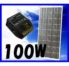 【送料無料で5年保障付】100Wソーラーパネル 専用チャージコントローラー12Aセット 高出力の単結晶太陽光電池 只今、9,000円のお値引き中!!