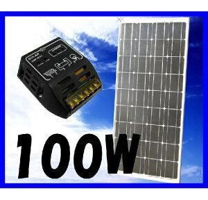 (自作で簡単)単結晶太陽光ソーラーパネル100w(12V)チャージコントローラー12Aセット(ソーラー発...