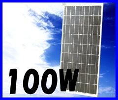 【送料無料で5年保障付】100Wソーラーパネル 高出力の単結晶太陽光電池 只今、9,000円のお値引き中!!