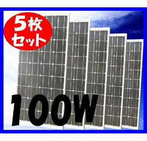 (自作で簡単ソーラー)単結晶太陽光ソーラーパネル100w(12V)(ソーラー発電/ソーラー電池/ソーラ...