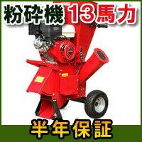 [強力エンジンで破砕力抜群] 13馬力ガソリンエンジン式 粉砕機 (ウッドチッパー/ガーデンチッパー/ガーデンシュレッダー/チッパーシュレッダー/粉砕器) 竹、枝、材木(木材)を家庭用