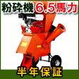 [強力エンジンで破砕力抜群] 6.5馬力ガソリンエンジン式 粉砕機 (ウッドチッパー/ガーデンチッパー/ガーデンシュレッダー/チッパーシュレッダー/粉砕器) 竹、枝、材木(木材)を家庭用・業務用チッパーで簡単粉砕 [送料無料・保証付き]