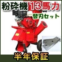 [強力エンジンで破砕力抜群] 13馬力ガソリンエンジン式 粉砕機 替刃セット(ウッドチッパー/ガーデンチッパー/ガーデンシュレッダー/チッパーシュレッダー/粉砕器) 竹、枝、材木(木材
